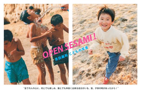 OPEN SESAME!表.jpg