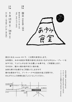 ayumisyokudou.jpg