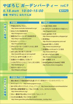 yaboloji_vol9_omote.jpg