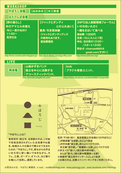 yaboloji_vol9_ura.jpg